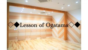 %e2%97%87%e2%97%86lesson-of-ogatama%e2%97%87%e2%97%86